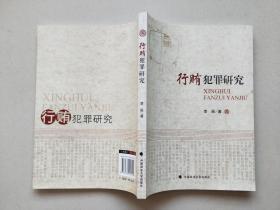 行贿犯罪研究 【签名本】