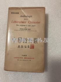 1933法文原版 / de la littérature chinoise des origines à nos jours, par Sung-Nien Hsu. La poésie, le/中国诗文选