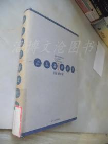 山东教育通史:近现代卷