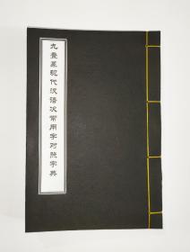 九叠篆现代汉语次常用字对照字典 7000次常用字上方大篆古篆书法(九叠篆上方大篆书法珍本高清彩还原修复影印全本)