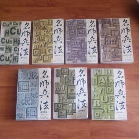 名师兵法  高中生物等全七册