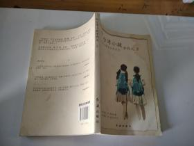《向台湾小孩学作文2》
