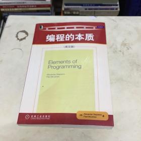 编程的本质