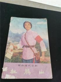 杜鹃山(革命现代京剧)