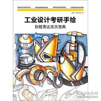 工业设计考研手绘快题表达攻关宝典