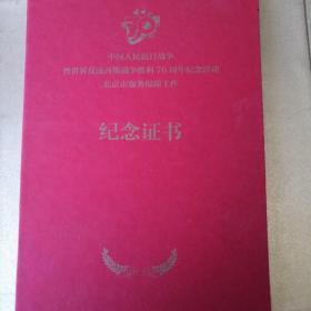 抗日战争胜利及世界反法西斯战争70周年纪念证书