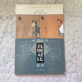 中国书画真赝对比鉴定