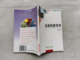 企业实用写作丛书:企业科技写作
