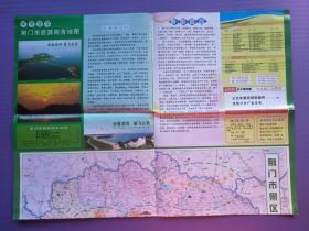荆门市旅游商务地图(2开)