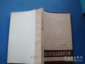 科技论文作者必备知识手册