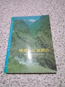 横断山区温泉志【一版一印】