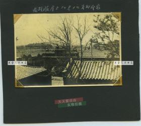 民国1940年左右驻扎在天津一带的日军助广部队长坂队,从驻地屋顶向远处眺望中国民居老照片。背面还有一张日军在京津之间架设的通讯电线杆。