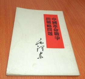 中国革命战争的战略问题【繁体  竖版】