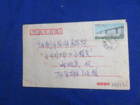 黄石长江公路大桥(实寄封)