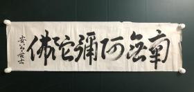日本回流字画 软片   4427