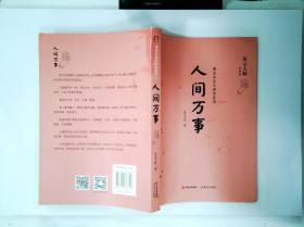 人间万事(星云大师佛光山金玉满堂系列)