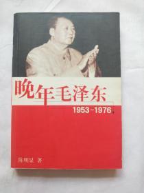 晚年毛泽东