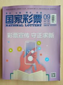国家彩票杂志 2020年第9期