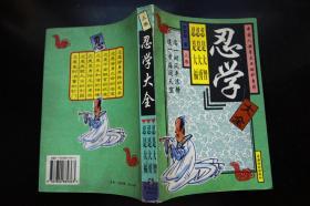 中国人安身立业的护身符——忍学大全(上下册)