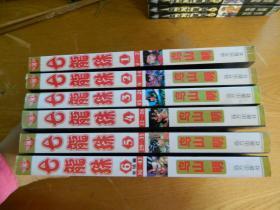 七龙珠【1--6】