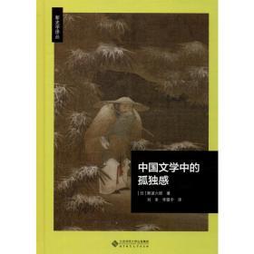 中国文学中的孤独感(精)/新史学译丛