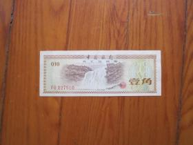 1979年外汇兑换券壹角五星水印