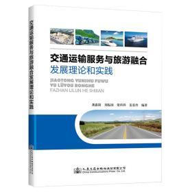 交通运输服务与旅游融合发展理论和实践