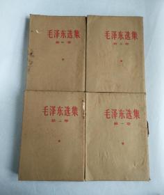 毛泽东选集 1-4卷 送毛泽东选集(平装本)购书证的用法和说明+毛泽东选集第三卷购书发票