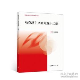二手马克思主义新闻观十二讲本书编写组高等教育出版社