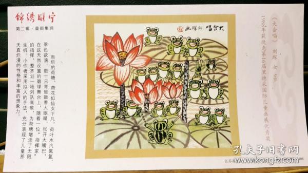 【收藏品】【片】《中国邮政贺年有奖明信片 2008-1007(BK)-3014》 编号:A000109
