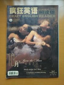《疯狂英语》(阅读版)2008年10月