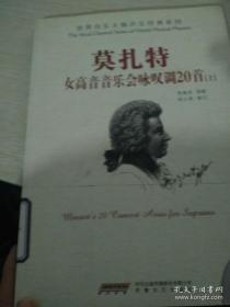 莫扎特女高音音乐会咏叹调20首 上册 无光盘