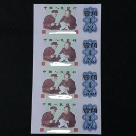 第三套人民币背绿蝴蝶1角未发行毛主席和林彪