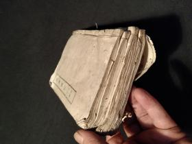 《四书旁注》和本线装小本  四本订在一起了  明治33年  局部小残