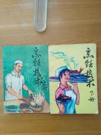 烹饪技术上下册