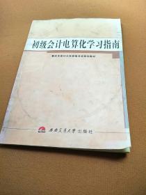 重庆市会计从业资格考试辅导教材:初级会计电算化学习指南