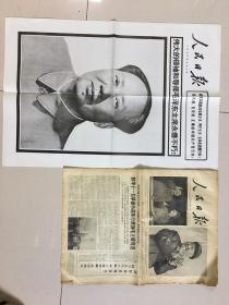 人民日报1976年9月10、18、19毛主席逝世、丰功永存、追悼大会、三天三份大尺寸报75x52、(二个人民日报大)版面非常好!