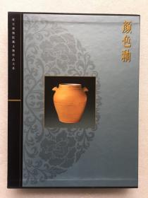 故宫博物院藏文物珍品大系 颜色釉