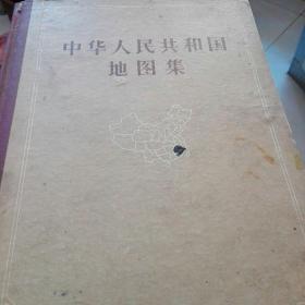 中华人民共和国地图集1957年