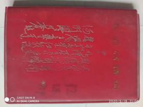 毛主席诗词 红塑料皮