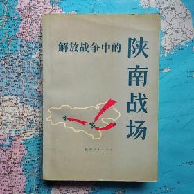 解放战争中的陕南战场—第19军战史资料汇编     包邮挂刷