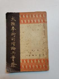 《太极拳术的理论与实际》民国三十七年初版,  黄寿宸著 永嘉出版社