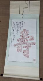 徐步云篆刻——百寿图