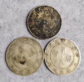 民国九年广东贰毫小银币(3枚)