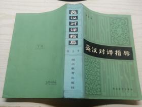 英汉对译指导 第2版 陈胥华 编