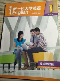 新一代大学英语 视听说教程1(提高篇) 王守仁