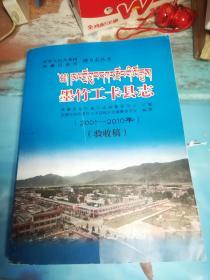 墨竹工卡县志(2001——2010)验收稿【书巨厚,重3公斤】