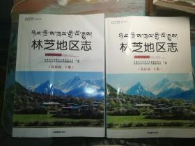(西藏)林芝地区志上下册 (2001——2010)复审稿