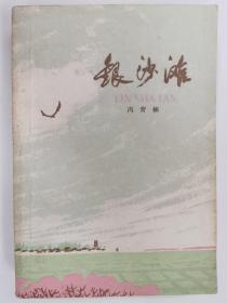 银沙滩 文革小说 长篇小说 农村题材 一版一印
