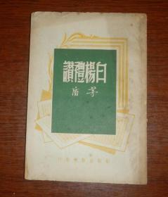 民国旧书《白杨礼赞》初版